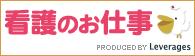 神奈川の看護師転職サイトの詳細はこちら